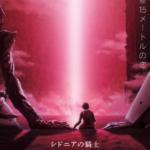 映画『シドニアの騎士 あいつむぐほし』はアニメの続編?3期は?どっちにしても楽しみすぎる!