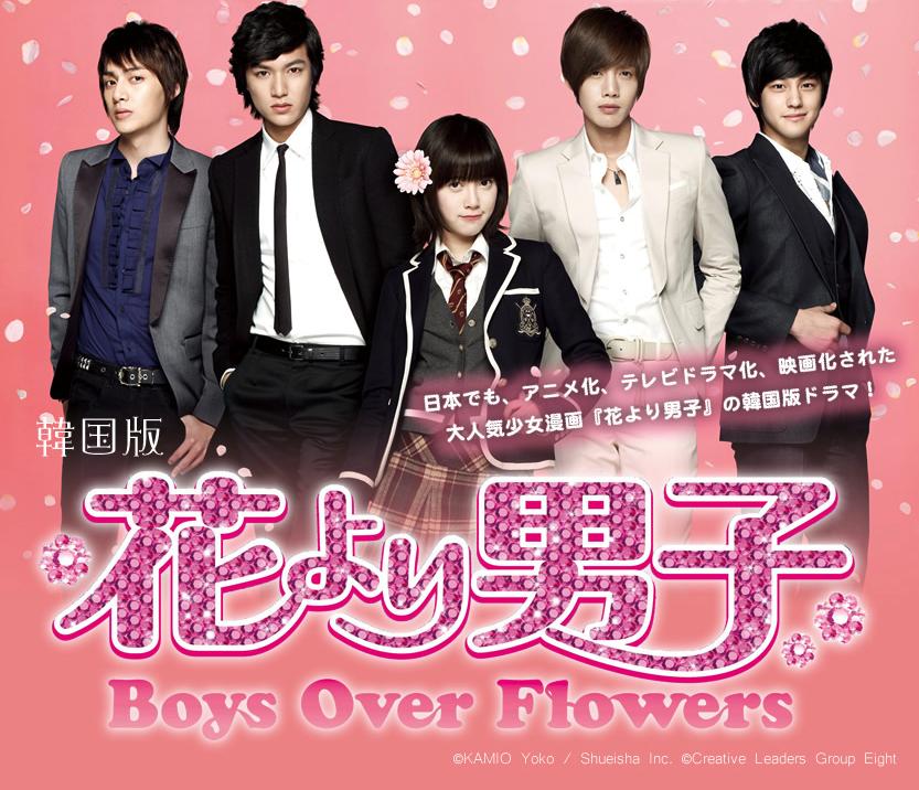 花より男子