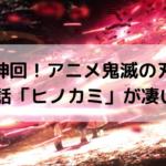 アニメ鬼滅の刃19話「ヒノカミ」ネタバレありの感想!海外絶賛の神回を動画で見よ!
