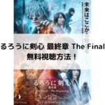 『るろうに剣心 最終章 The Final』を今すぐ見たい!無料で見る方法も!