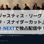 『ジャスティス・リーグ:ザック・スナイダーカット』はU-NEXTの独占配信!ネトフリとアマプラで配信なし