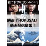 『HOKUSAI』はネトフリとアマプラで配信なし!『HOKUSAI』が見れるのはここ!