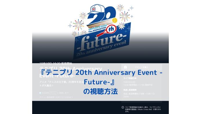 10月10日の「テニプリ20thライブ配信」の視聴方法!【U-NEXT】