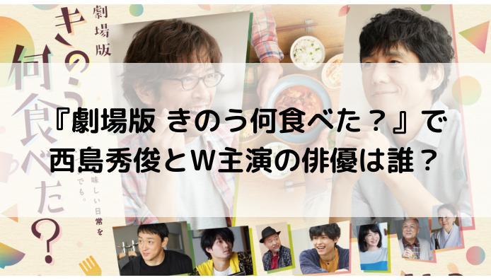 『劇場版 きのう何食べた?』で西島秀俊とW主演の俳優は誰?