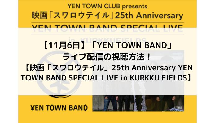 【11月6日】「YEN TOWN BAND」ライブ配信の視聴方法!【映画「スワロウテイル」25th Anniversary YEN TOWN BAND SPECIAL LIVE in KURKKU FIELDS】