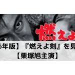 【1966年版】昔の『燃えよ剣』はNetflixとプライムビデオで見れる?【栗塚旭主演】