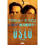 『OSLO / オスロ』はネトフリとアマプラで配信なし!『OSLO / オスロ』が見れるのはここ!