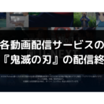 Netflixの『鬼滅の刃』はいつまで見れる?プライムビデオや他の動画配信サービスの配信終了日もチェック!